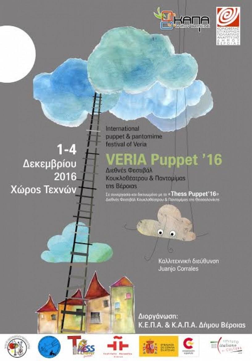 1-4 Δεκεμβρίου του Veria Puppet Festival ΄16. Διεθνές φεστιβάλ κουκλοθέατρου & παντομίμας
