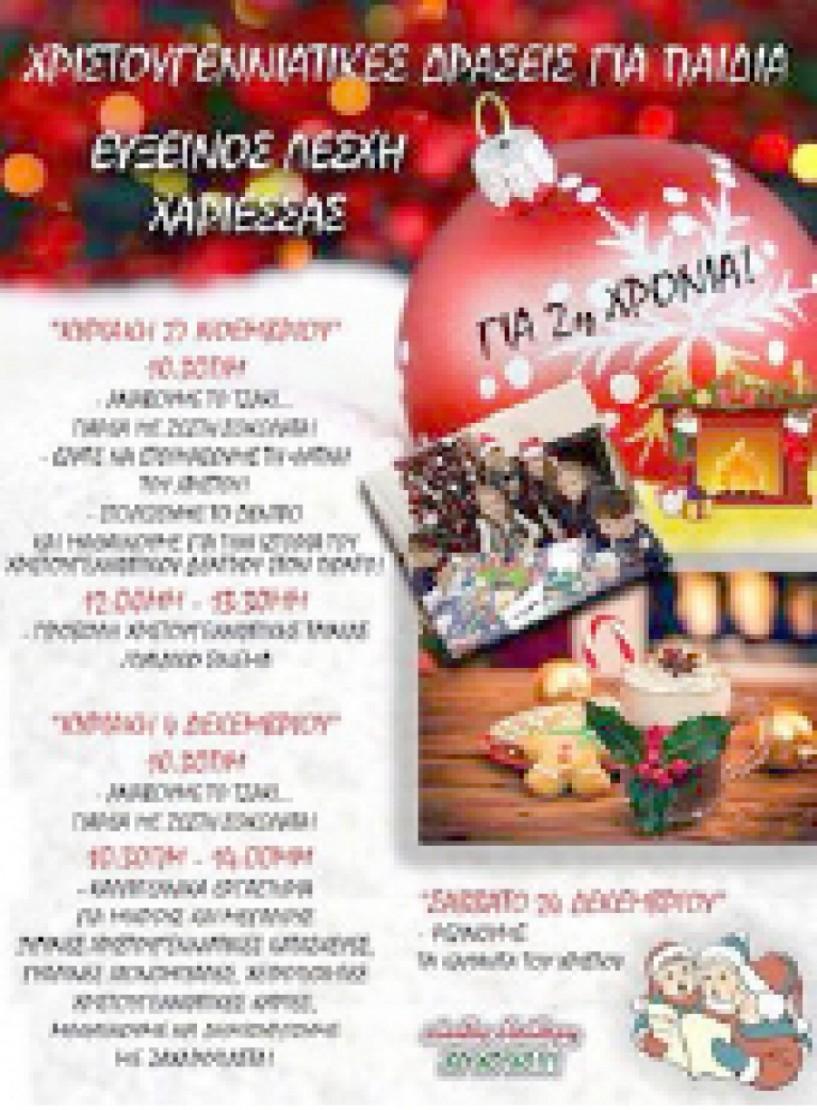 Για δεύτερη χρονιά  Χριστουγεννιάτικες δράσεις για παιδιά από την   Εύξεινο Λέσχη Χαρίεσσας