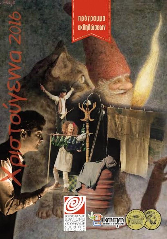 Χριστουγεννιάτικο πρόγραμμα εκδηλώσεων της ΚΕΠΑ