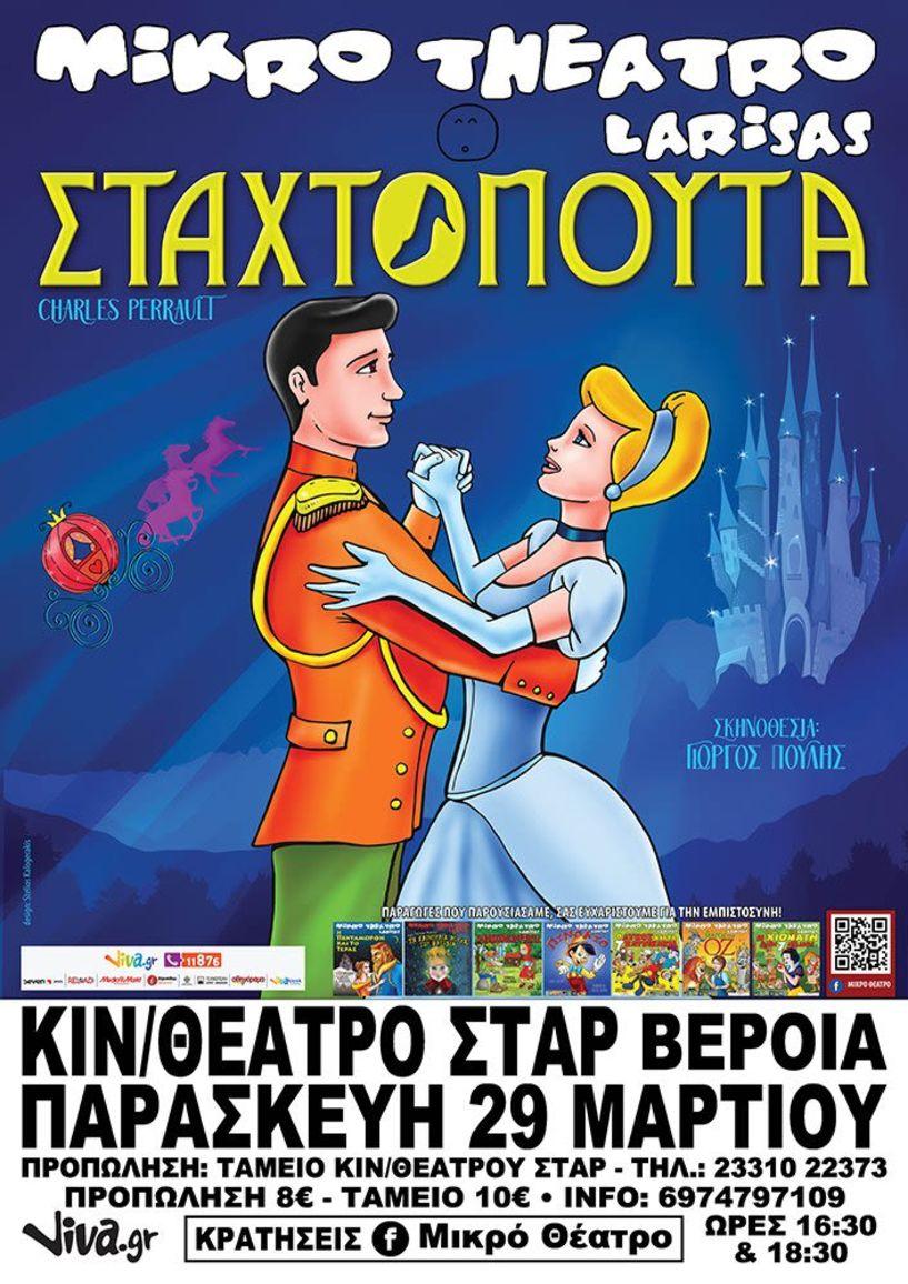 Η παιδική παράσταση  Η ΣΤΑΧΤΟΠΟΥΤΑ στο κινηματοθέατρο ΣΤΑΡ