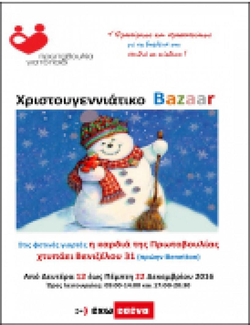 Χριστουγεννιάτικο Bazaar της Πρωτοβουλίας για το Παιδί από 12 -22 Δεκεμβρίου