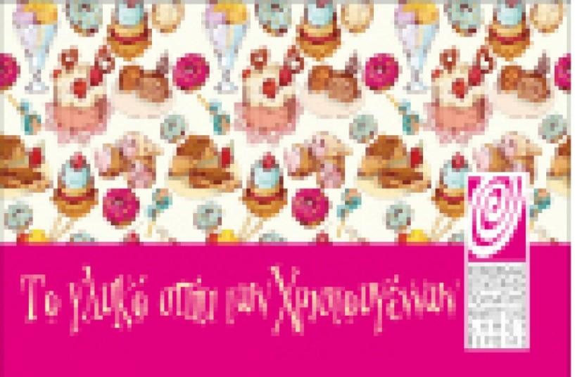 Από  Δεύτερα  19 έως Πέμπτη 22/12 -  Το γλυκό σπίτι των Χριστουγέννων, από την Κ.Ε.Π.Α. Δήμου Βέροιας
