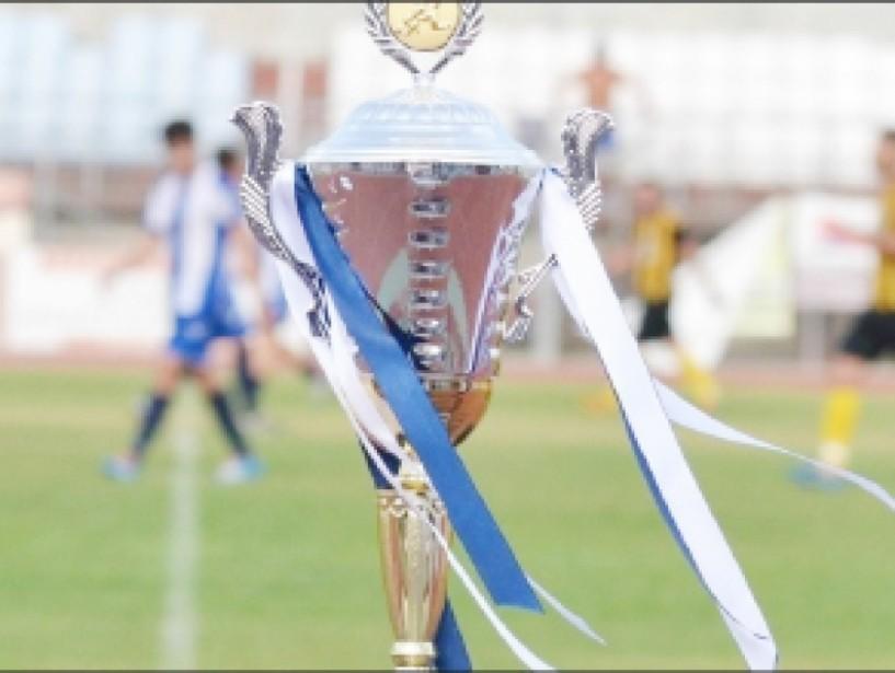 Η προκήρυξη του Κυπέλλου Ερασιτεχνών Ελλάδας και το bonus του νικητή