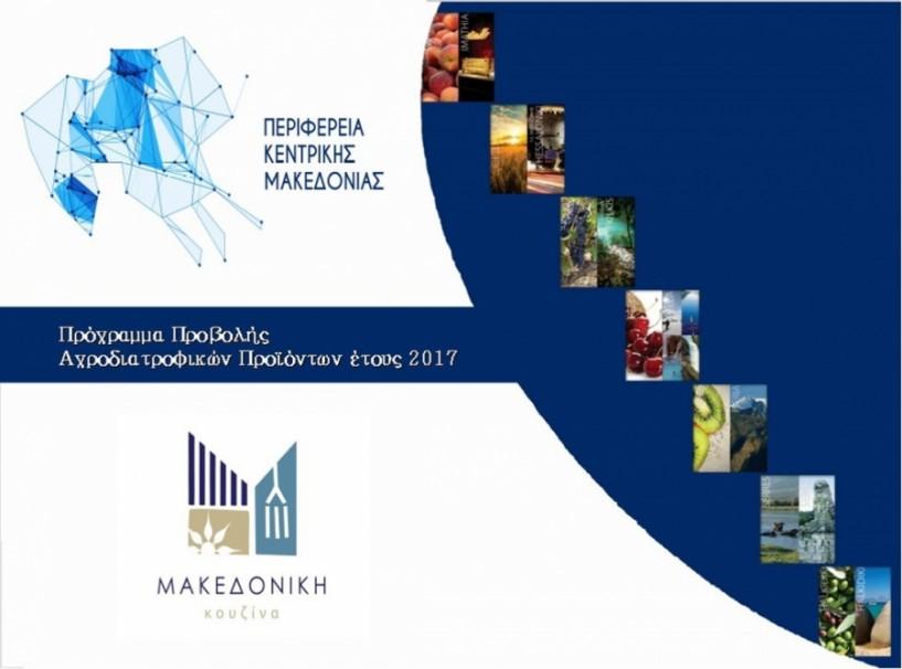 Σε 14 εκθέσεις θα προβληθούν τα ποιοτικά αγροδιατροφικά προϊόντα της Κεντρικής Μακεδονίας