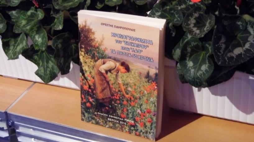 Χρονογραφήματα του ΄Επίκαιρου΄ στον ΛΑΟ, τα πρώτα 50 χρόνια. Ο τίτλος του νέου βιβλίου του συγγραφέα Ορέστη Σιδηρόπουλου