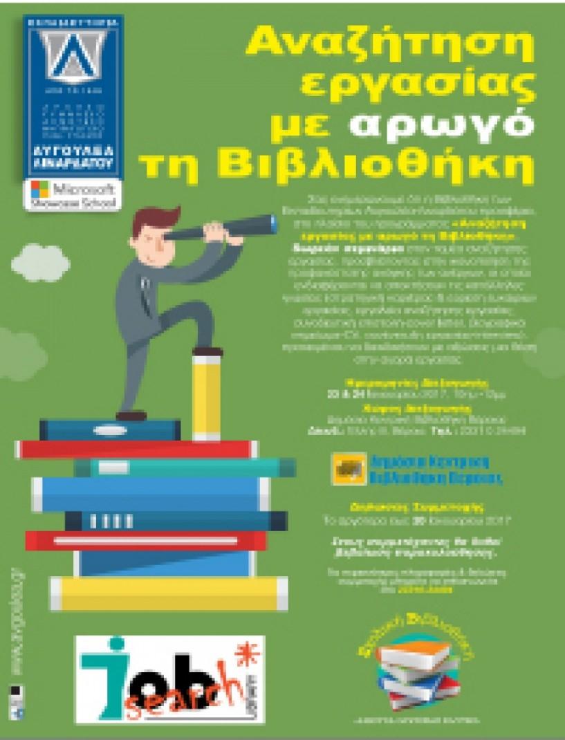Δωρεάν σεμινάρια «αναζήτησης εργασίας» με αρωγό τη Δημόσια Βιβλιοθήκη