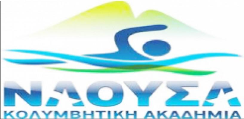 Βασιλόπιτα και βραβεύσεις από την Κολυμβητική Ακαδημία «Νάουσα»