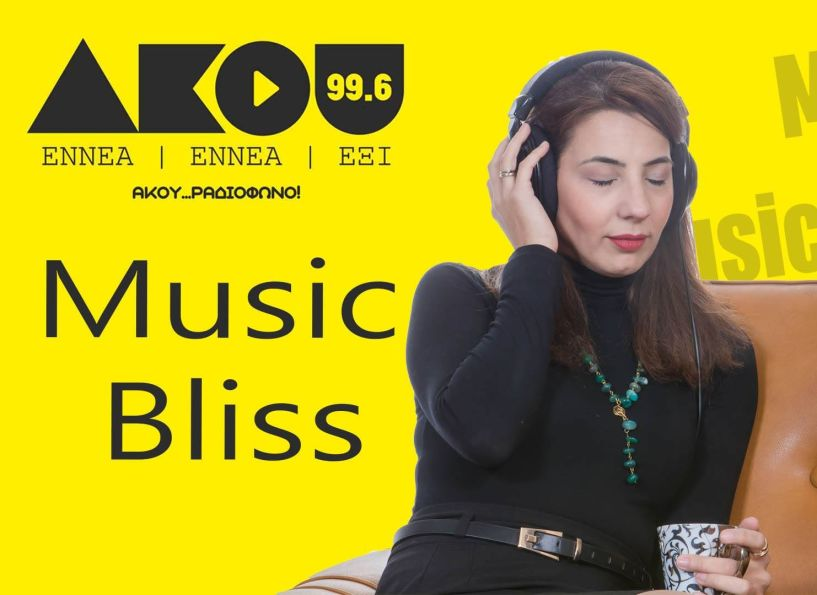 MUSIC BLISS: Η χρονογραμμη της μουσικής