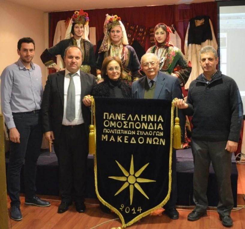 Επιτυχημένο το 1ο Συμπόσιο Μακεδονικής Παράδοσης & Ιστορίας