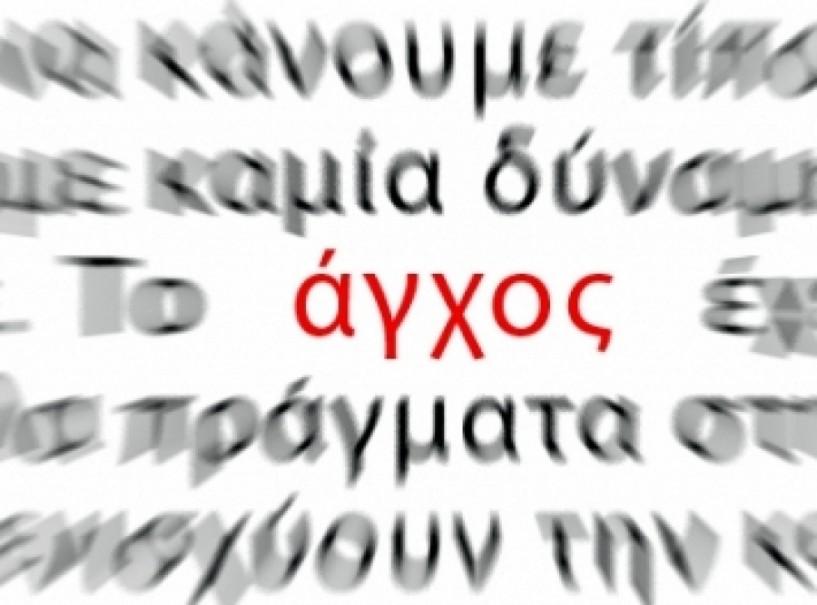 Σύλλογος Καρκινοπαθών Ημαθίας - Έκφραση της Ψυχής ως σύμμαχος της Υγείας… -Άγχος: «Κατανοώντας την αίσθηση της μόνιμης απειλής….»