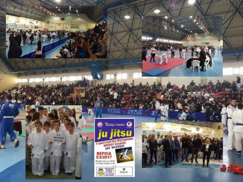 Επιτυχημένο το 3ο Διασυλλογικό Πρωτάθλημα Βορείου Ελλάδος Ζίου Ζίτσου