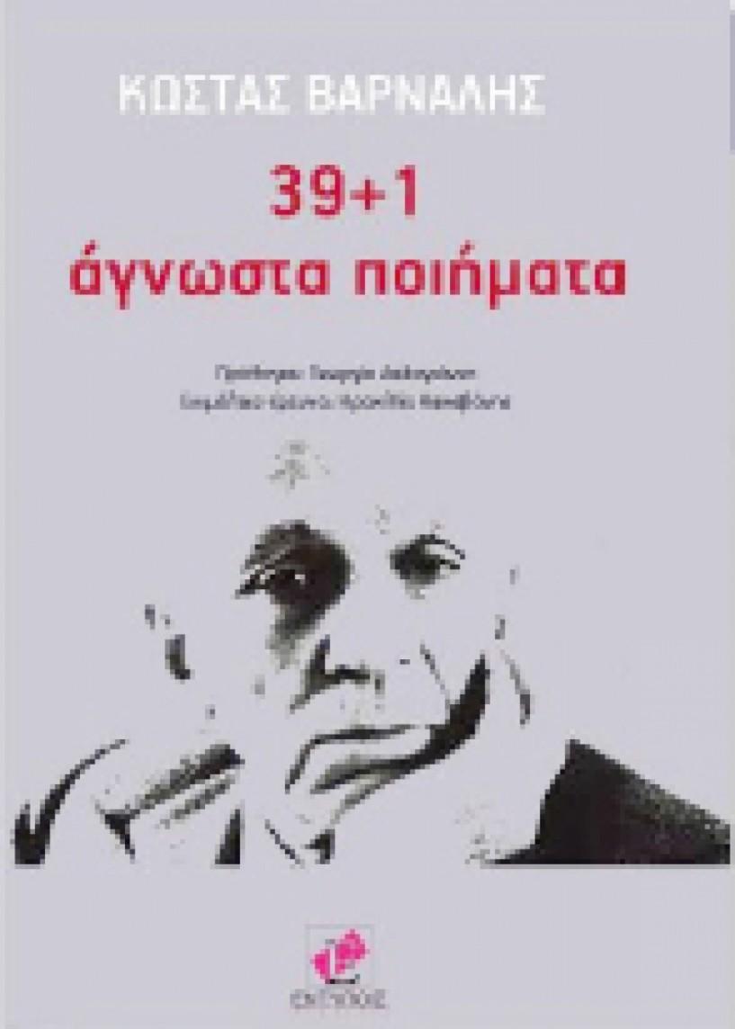 «39 + 1 Άγνωστα ποιήματα» του   Κ. Βάρναλη» παρουσιάζονται στη Βέροια