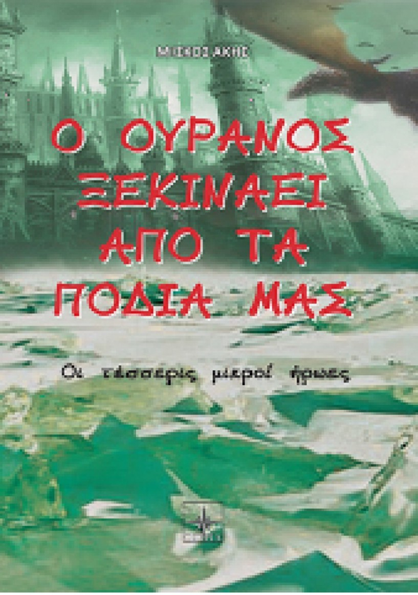 Το βιβλίο του Άκη Μίσκου   «Ο Ουρανός ξεκινάει   από τα πόδια μας» παρουσιάζεται   στη Δημόσια Βιβλιοθήκη