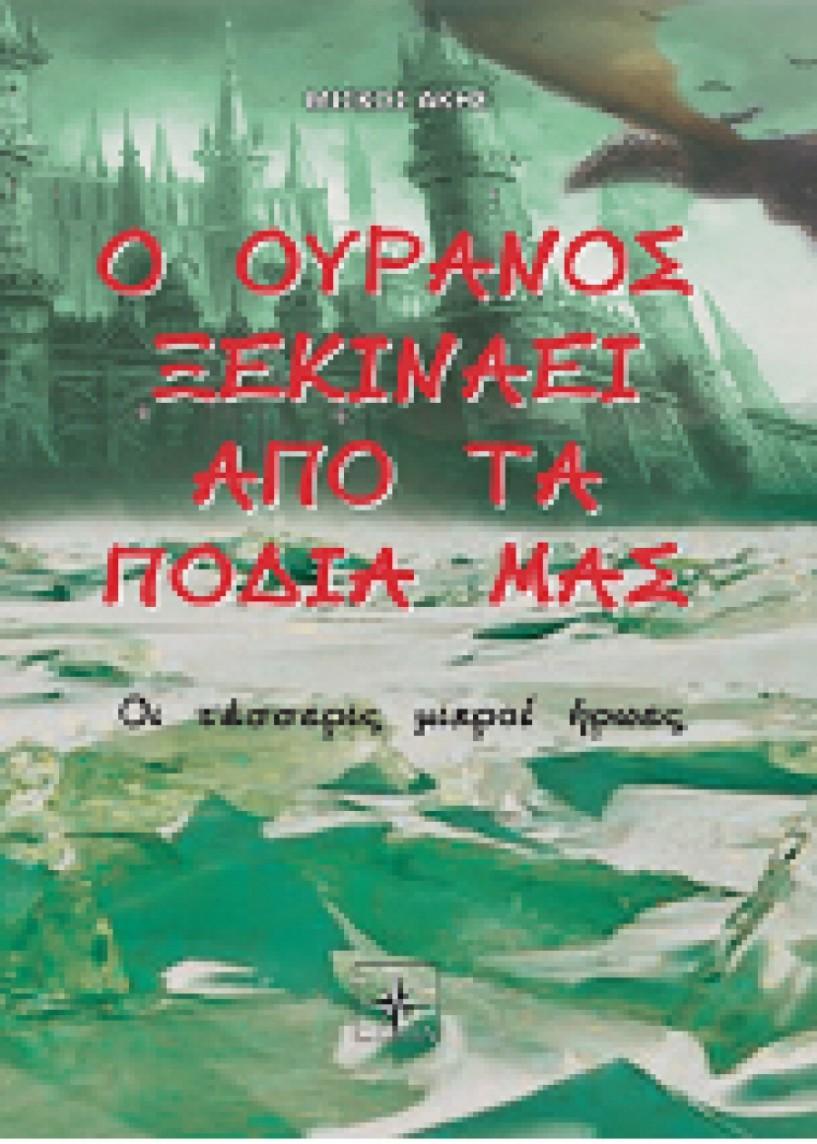 Το βιβλίο του Άκη Μίσκου -  «Ο Ουρανός ξεκινάει από τα πόδια μας» παρουσιάζεται στη Δημόσια Βιβλιοθήκη