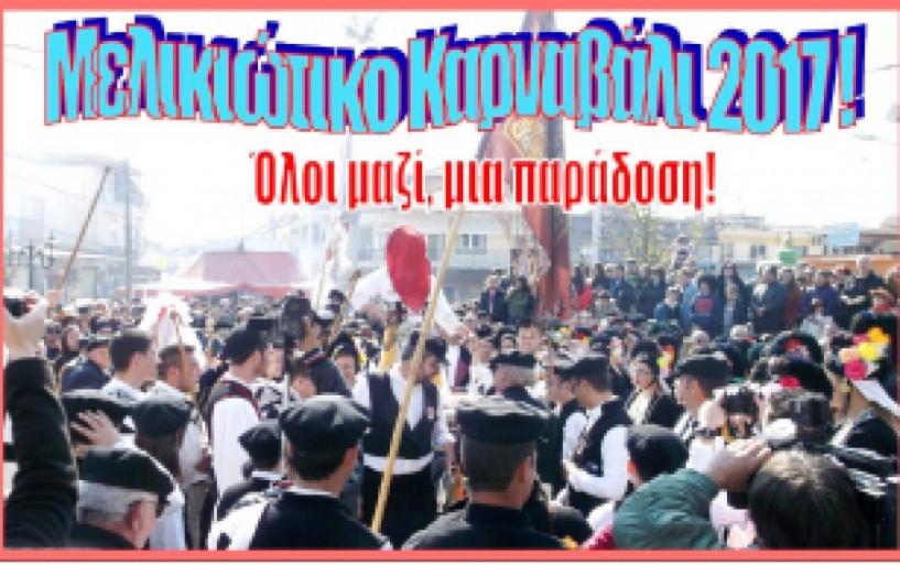 Σειρά εκδηλώσεων στο φετινό Μελικιώτικο Καρναβάλι