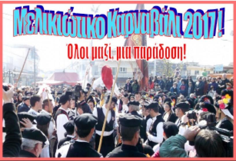 Συνεχίζεται  το Μελικιώτικο  Καρναβάλι