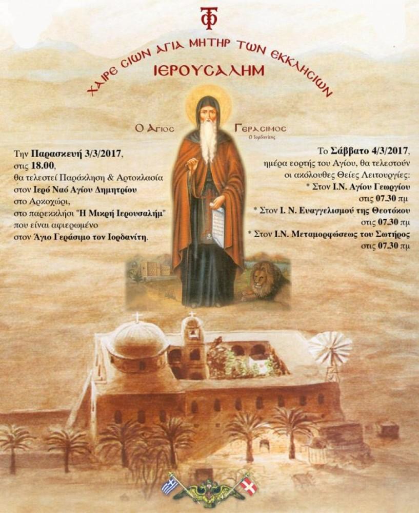 Θείες λειτουργίες προς τιμήν του Αγίου Γεράσιμου του Ιορδανίτη