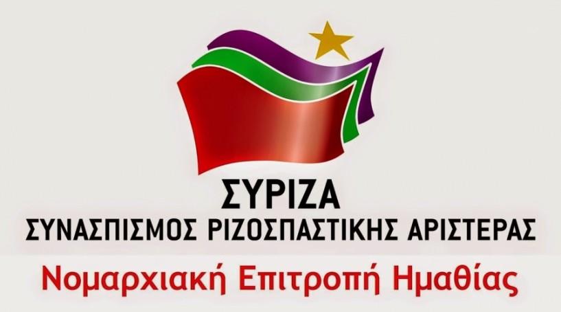 ΣΥΡΙΖΑ Ημαθίας: Επισημάνσεις περί «σωτήρων», «καλοθελητών» και παραγόντων, εμπλεκόμενων με το ροδάκινο - Απαντήσεις σε Βεσυρόπουλο