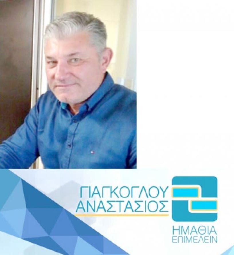 Ιορδάνης Κυρατλίδης - Υποψήφιος με το ψηφοδέλτιο «ΗΜΑΘΙΑ ΕΠΙΜΕΛΕΙΝ»
