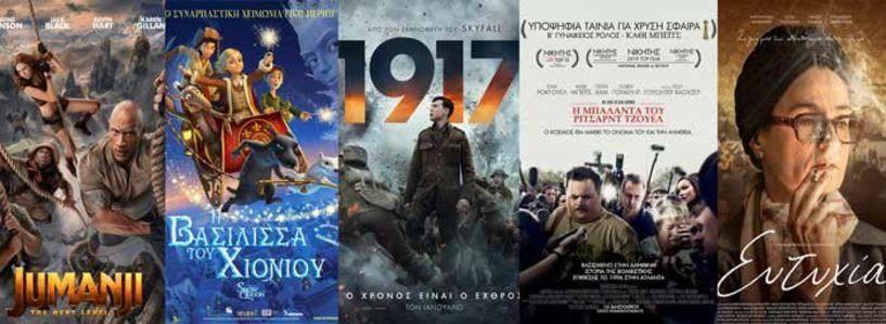 Κορυφαίες ταινίες στον κινηματογράφο ΣΤΑΡ της Βέροιας! (Δείτε τα teaser)