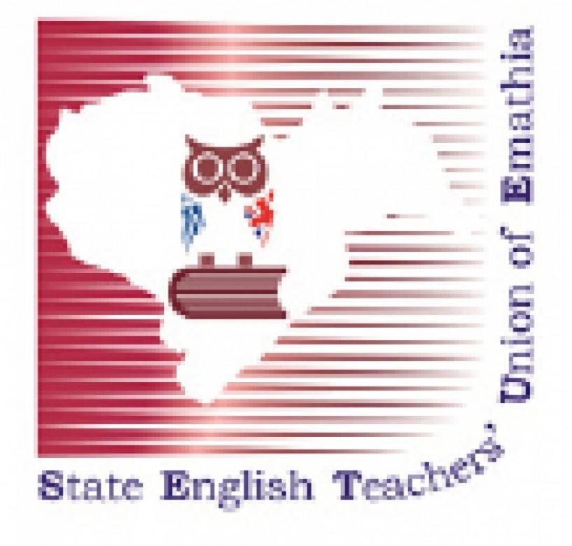 Ένωση Καθηγητών Αγγλικής  Δημόσιας Εκπαίδευσης Ημαθίας:  Η Αγγλική γλώσσα πρέπει  να είναι μάθημα γενικής  παιδείας και όχι επιλογής