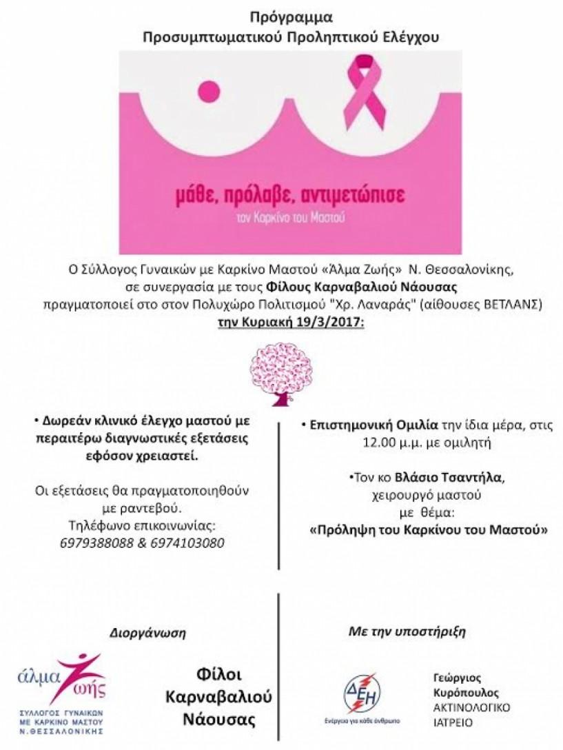 Ομιλία και δωρεάν κλινικός έλεγχος καρκίνου του μαστού από τους Φίλους του Καρναβαλιού