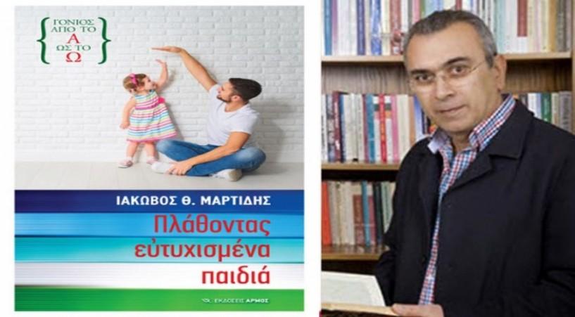 """Το βιβλίο του ψυχίατρου Ιακ. Μαρτίδη """"Πλάθοντας ευτυχισμένα παιδιά"""" παρουσιάζεται στη Δημόσια Βιβλιοθήκη"""