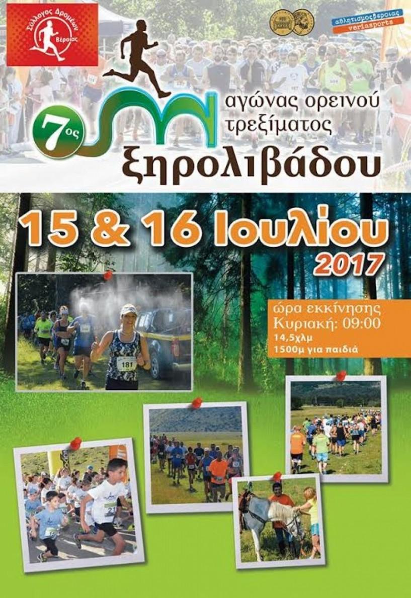 7ος αγώνας ορεινού τρεξίματος Ξηρολιβάδου στις 15-16 Ιουλίου 2017