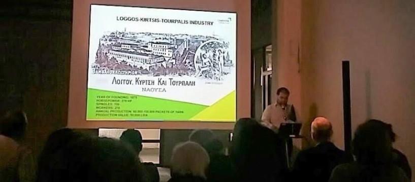 Παρουσίαση της Νάουσας στο πλαίσιο της δράσης Christa. Προς το μέλλον, με αξιοποίηση του τουρισμού, των αρχαιοτήτων και της καινοτομίας