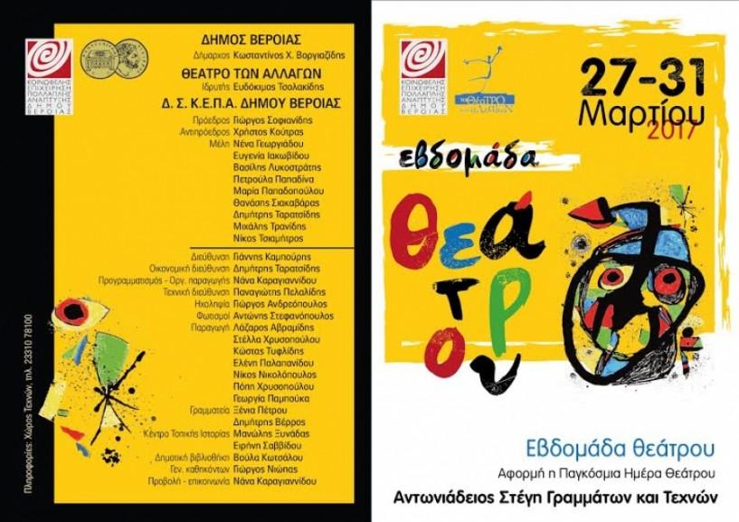 Εβδομάδα Θεάτρου στη Βέροια από την ΚΕΠΑ και το Θέατρο των Αλλαγών
