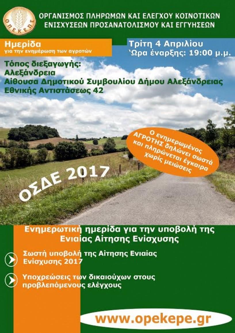 H ορθή υποβολή της Ενιαίας Αίτησης Εκμετάλλευσης των αγροτών για το 2017