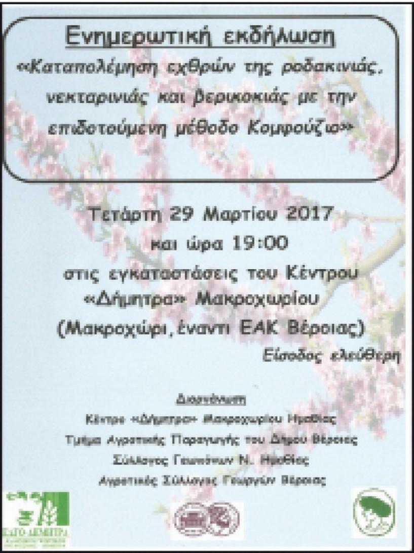 Σήμερα στο Μακροχώρι -  Ενημερωτική εκδήλωση αγροτών  για τους εχθρούς της ροδακινιάς,  νεκταρινιάς και βερικοκιάς