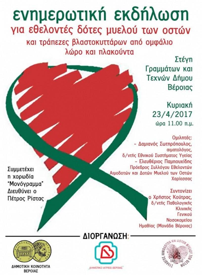 Εκδήλωση για τους εθελοντές δότες μυελού των οστών την Κυριακή στη Στέγη