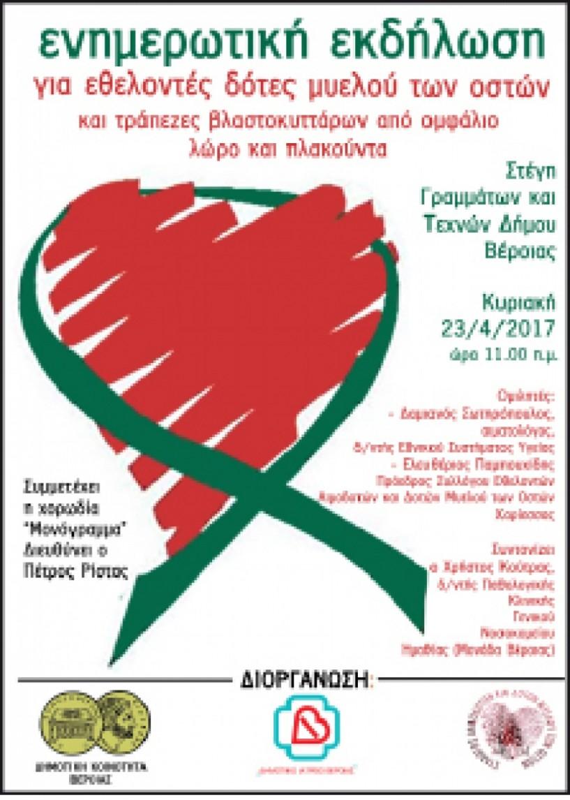 Πρόσκληση   σε εκδήλωση   για τη δωρεά μυελού των οστών