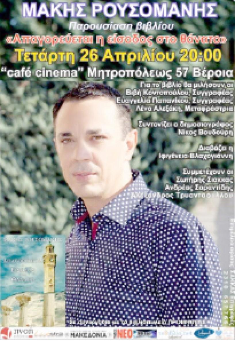 Στο καφέ Σινεμά παρουσιάζεται το νέο βιβλίο του Μάκη Ρουσομάνη «Απαγορεύεται η είσοδος στο θάνατο»