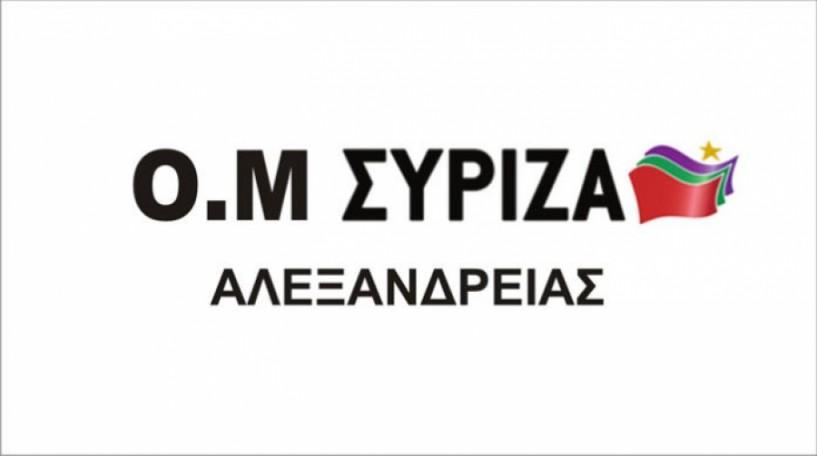 Μήνυμα από την Ο.Μ. ΣΥΡΙΖΑ Αλεξάνδρειας για τις Πανελλήνιες εξετάσεις