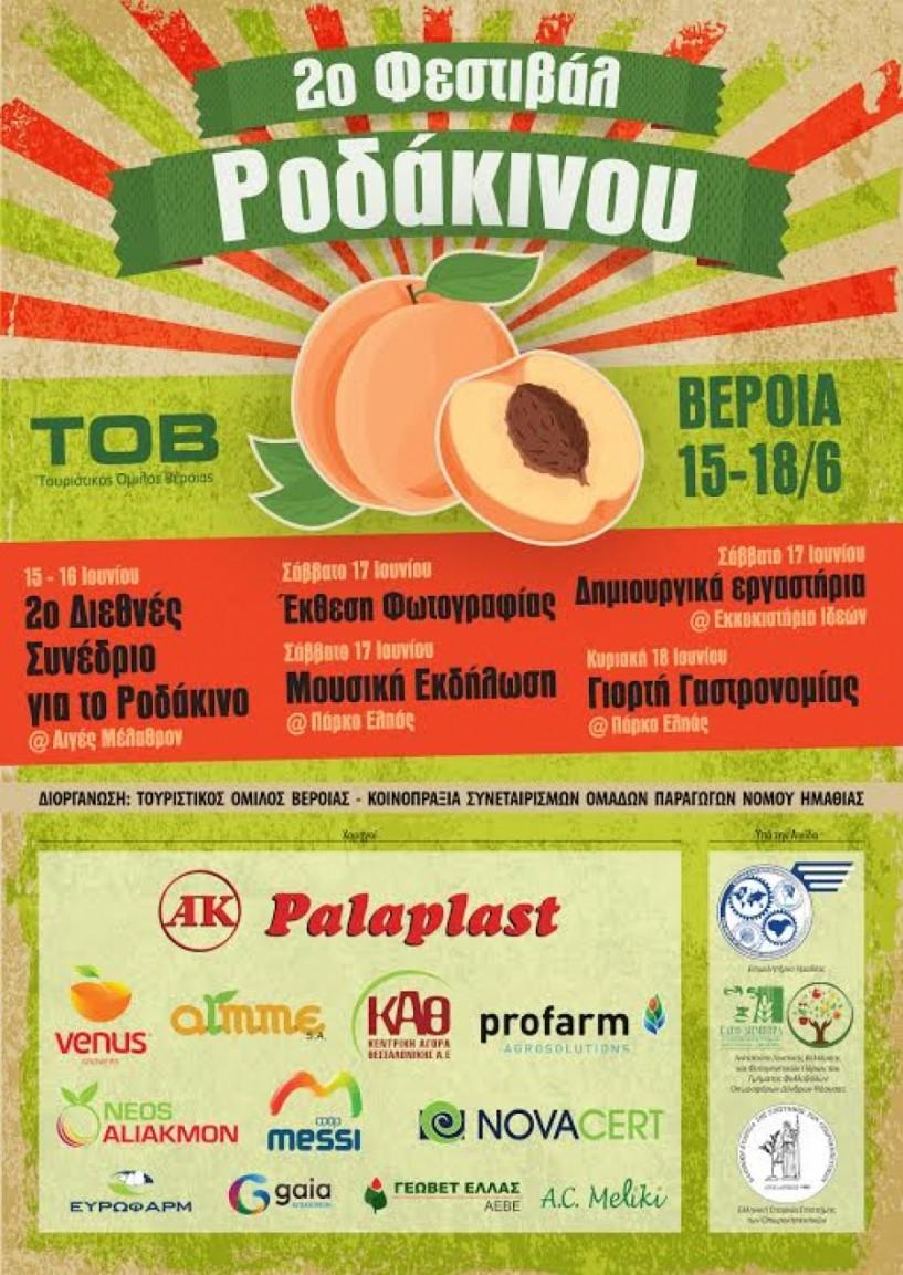 15-18 Ιουνίου το 2ο φεστιβάλ ροδάκινου στη Βέροια