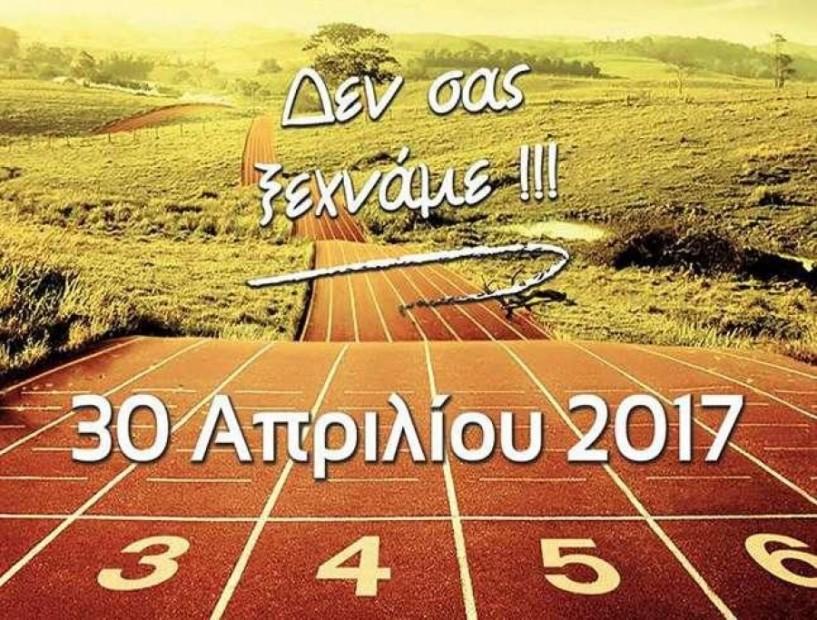 Βούλα Πατουλίδου και Πόπη Ουζούνη στον «2ο Δρόμο 21 Μαθητών» - Στους 1150 οι δρομείς! Συμμετοχή και 30 ΑΜΕΑ για απόσταση 300 μέτρων