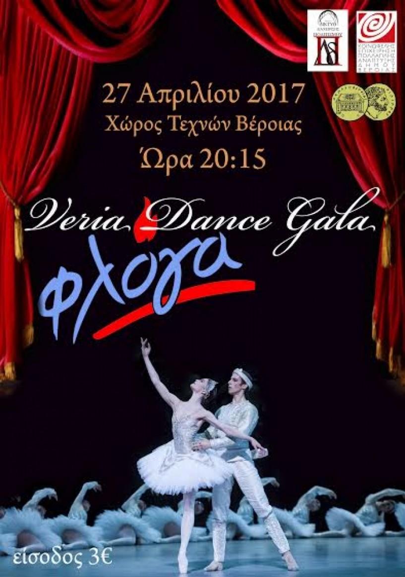 Την Πέμπτη το «Gala χορού» στον Χώρο Τεχνών. Χορεύουμε για τη Φλόγα!