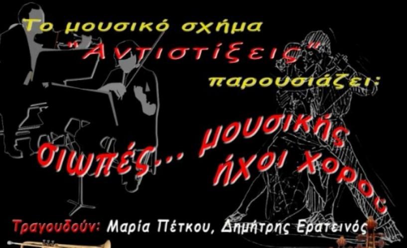 Σιωπές... μουσικής ήχοι χορού 13 και 14 Μαΐου από Αντιστίξεις και Body Control