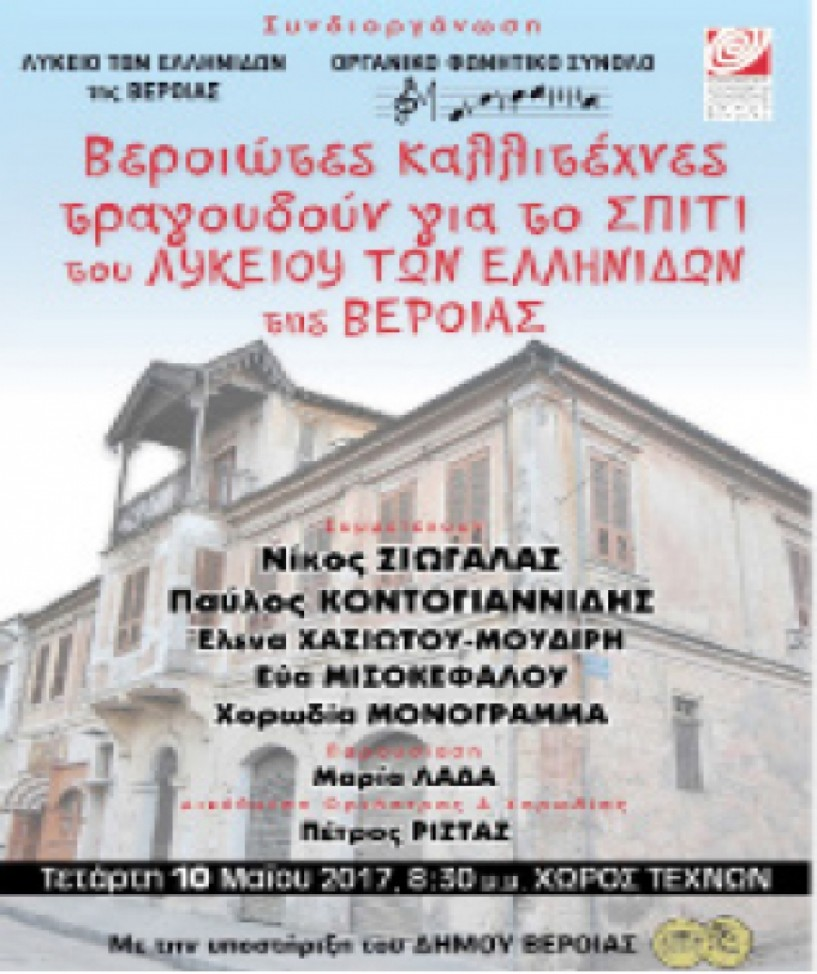 Την Τετάρτη 10 Μαΐου στο Χώρο Τεχνών - Μουσικοχορευτική εκδήλωση  για το σπίτι του Λυκείου  των Ελληνίδων της Βέροιας