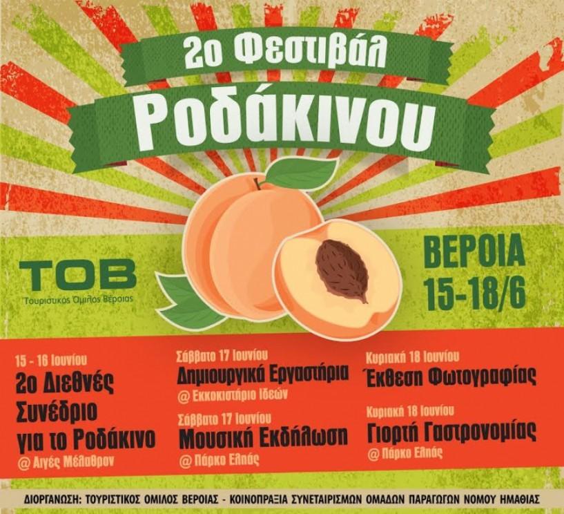 Κάλεσμα στη μεγάλη γιορτή γαστρονομίας του φετινού φεστιβάλ ροδάκινου