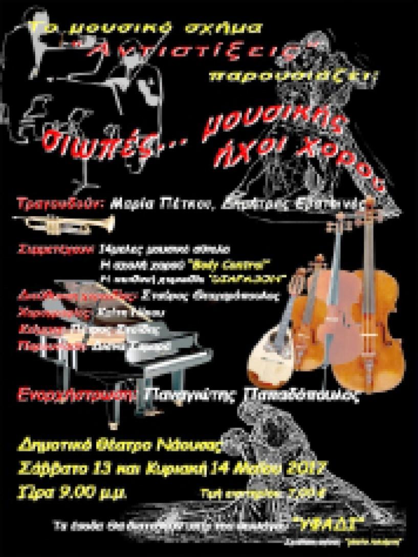 «Σιωπές... μουσικής ήχοι χορού» στο Δημοτικό Θέατρο Νάουσας