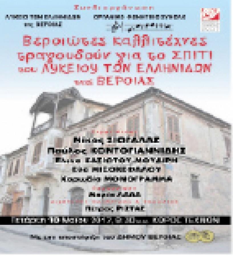Την Τετάρτη 10 Μαΐου στο Χώρο Τεχνών Μουσικοχορευτική εκδήλωση για το σπίτι  του Λυκείου των Ελληνίδων της Βέροιας