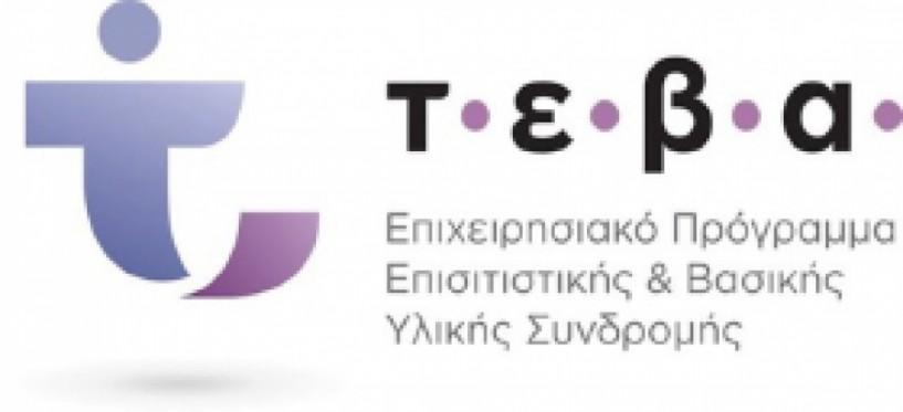 Ενημέρωση του Δήμου Βέροιας για τη διανομή νωπών τροφίμων για ωφελούμενους του προγράμματος ΤΕΒΑ