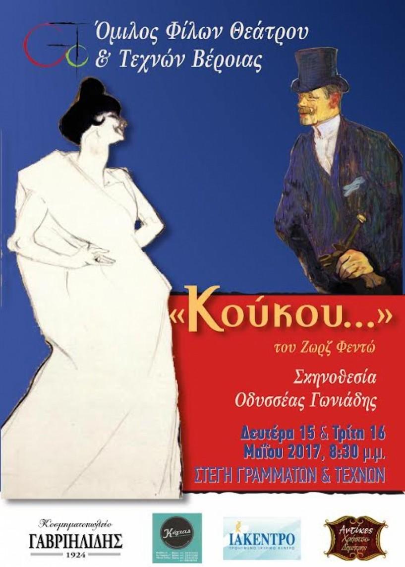 Γαϊτανάκι παρεξηγήσεων και ερωτικού πείσματος το ΄Κούκου΄ του Ομίλου Φίλων Θεάτρου και Τεχνών Βέροιας