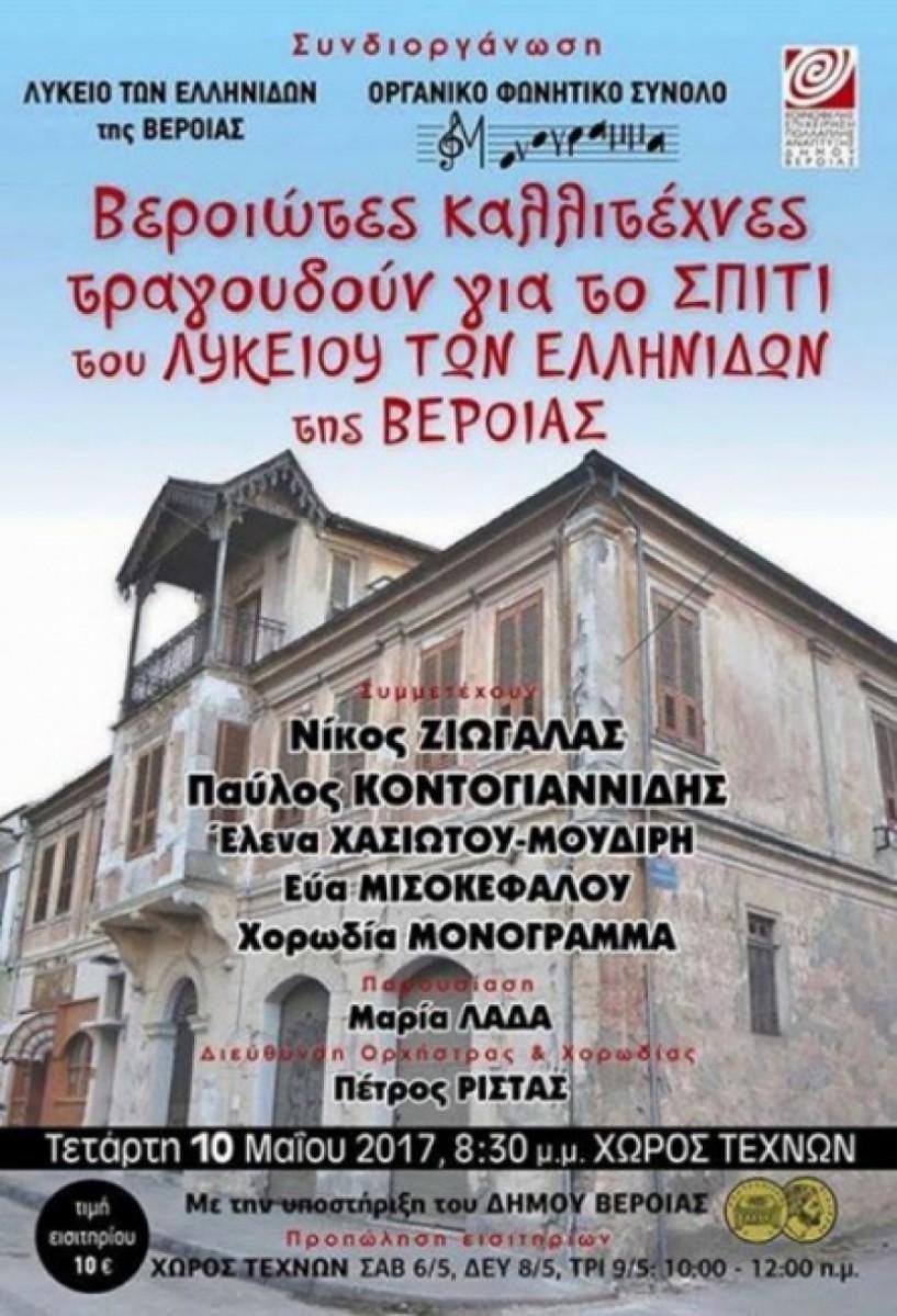Σήμερα η μουσικοχορευτική εκδήλωση για το σπίτι του Λυκείου των Ελληνίδων της Βέροιας