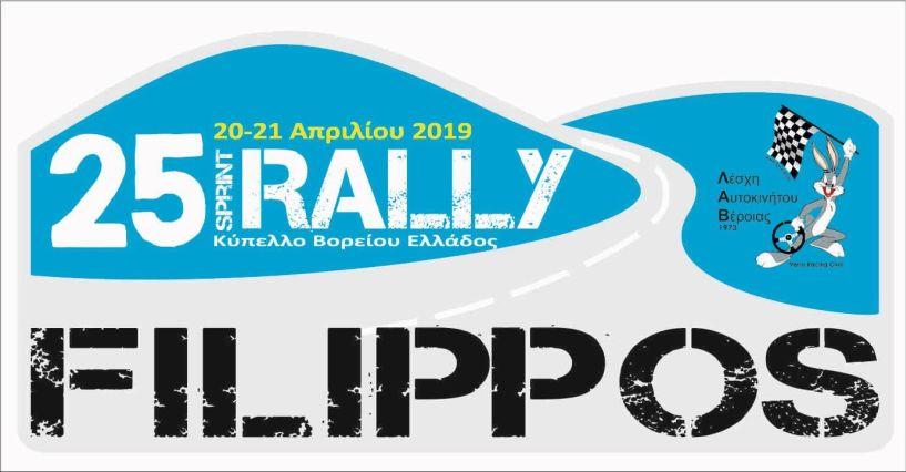 25ο Rally Sprint ΦΙΛΙΠΠΟΣ - 21 Απριλίου 2019