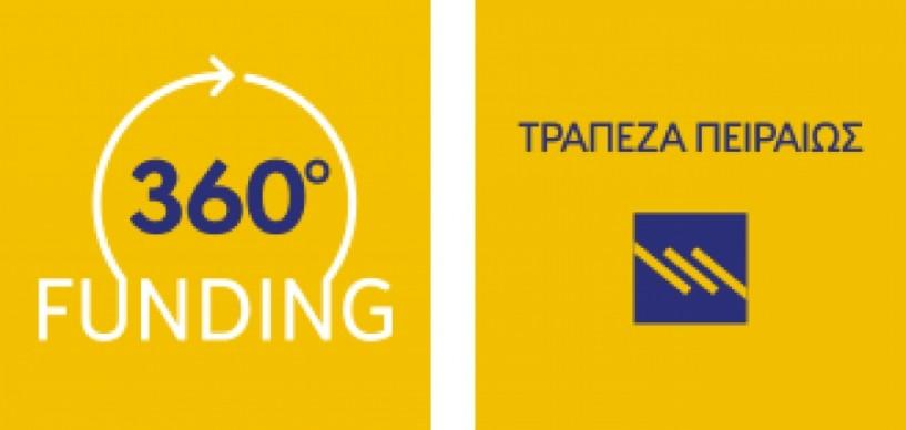 360funding.gr - Όλα τα ευρωπαϊκά και εθνικά προγράμματα χρηματοδοτικής ενίσχυσης με ένα κλικ!