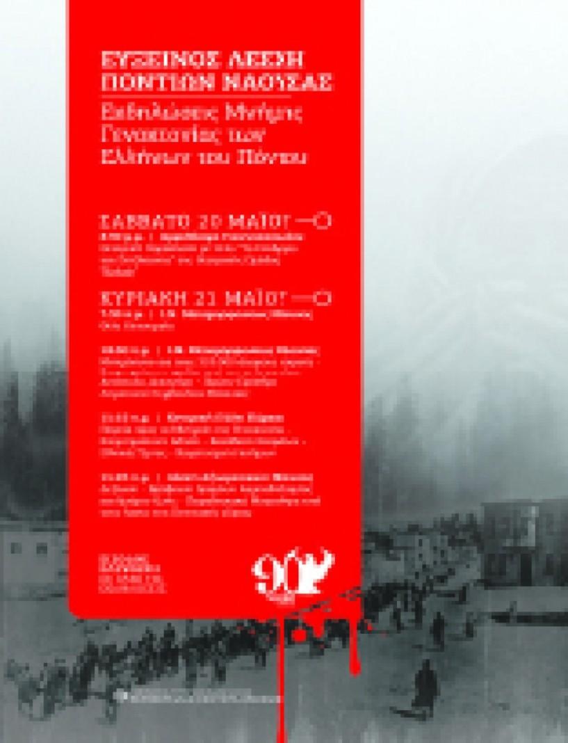 Εκδηλώσεις μνήμης για την γενοκτονία του Ποντιακού Ελληνισμού από την Εύξεινο Λέσχη Ποντίων Νάουσας